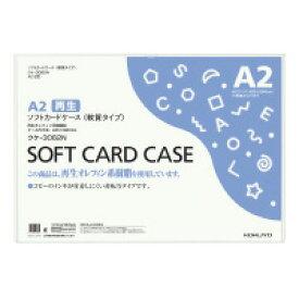 【コクヨ】 ソフトカードケース(環境対応) 軟質タイプ A2 クケ-3062N 入数:1 ★お得な10個パック★