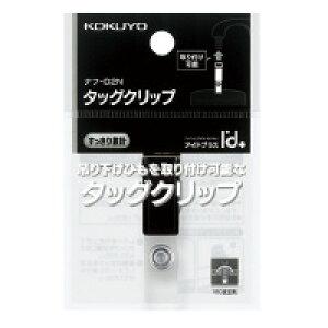 コクヨ ナフ-D2Nタッグクリップ「アイドプラス」 2ウェイタイプクリップ型 1個入入数:1