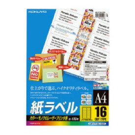 コクヨ LBP-F7162-100NLBP用紙ラベル カラー&モノクロ対応 A4 100枚入 16面カット入数:1