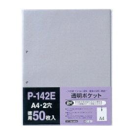 テージー P142E00透明ポケット A4 2穴 中紙あり入数:1