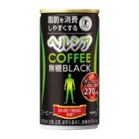 花王 287649#ヘルシアコーヒー 無糖ブラック 185g×30缶入数:1