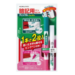 【コクヨ】 暗記用ペンセット<チェックル> ペン(緑・ピンク)・消しペン・シート PM-M120P-S 入数:1 ★お得な10個パック★