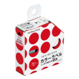 コクヨ タ-R70-42Rカラーラベル(しっかり貼れる丸型) 直径15mm 赤 550片入数:1