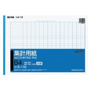 コクヨ 集計用紙(太罫) B4横 縦罫16列 横罫26行 50枚 シヨ−116