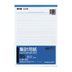 コクヨ 集計用紙 B5縦 横罫幅6.5mm33行 50枚 シヨ−30 ★お得な10個パック