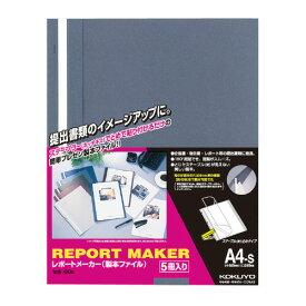 コクヨ レポートメーカー(製本ファイル) A4縦 青 5冊入 セホ−50B