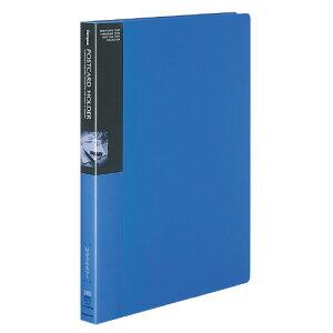 コクヨ キャンパス ポストカードホルダー固定式 A4縦 横入れ120ポケット 青 ハセ−220NB