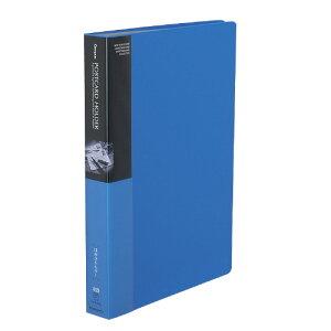 コクヨ キャンパス ポストカードホルダー固定式 A4縦 横入れ200ポケット 青 ハセ−230NB ★お得な10個パック