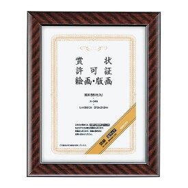 コクヨ賞状額縁(金ラック) 賞状 B5(七九)カ−24N ★お得な10個パック