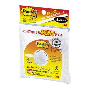 スリーエム ジャパン (ポスト・イット)カバーアップテープ 4.2mmx17.7m 651N