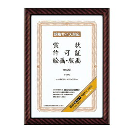 コクヨ賞状額縁(金ラック) 規格A3カ−RA3
