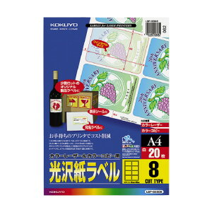コクヨカラーLBP&コピー用光沢紙ラベル A4 20枚入 8面カットLBP−G6908