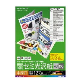 コクヨカラーレーザー&カラーコピー用紙 中厚口 両面 セミ光沢 100枚 A3LBP−FH2830