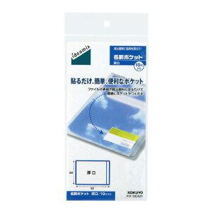コクヨ名刺ポケット 厚口10片タホ−DEA31 ★お得な10個パック