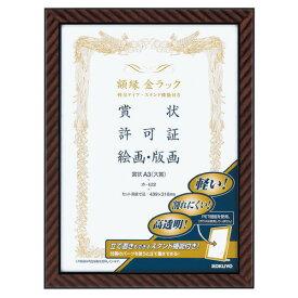 コクヨ額縁(金ラック)軽量タイプ・スタンド付 賞状 A3(大賞)カ−E22