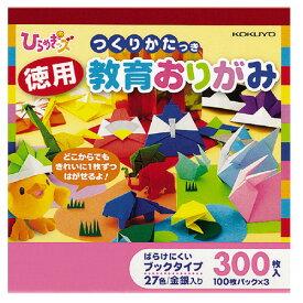 コクヨ(ひらめきッズ)徳用教育おりがみ おり紙27色:100枚(金銀各1枚)×3GY−YAD101