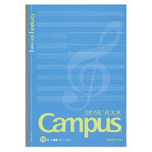 コクヨキャンパス音楽帳 無線とじ・カットオフ セミB5(6号)5線譜12段 30枚オン−38N