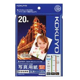 コクヨインクジェットプリンタ用紙 写真用紙(高光沢・厚手) 2L判 20枚KJ−D112L−20 ★お得な10個パック
