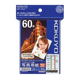 コクヨインクジェットプリンタ用紙 写真用紙(高光沢・厚手) L判 60枚KJ−D11L−60 ★お得な10個パック