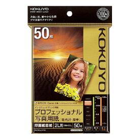コクヨIJP用紙 プロフェッショナル写真用紙 高光沢 ・厚手 2L 50枚KJ−D102L−50 ★お得な10個パック