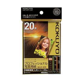 コクヨIJP用紙 プロフェッショナル写真用紙 高光沢 ・厚手 L 20枚KJ−D10L−20