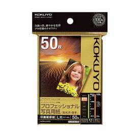 コクヨIJP用紙 プロフェッショナル写真用紙 高光沢 ・厚手 L 50枚KJ−D10L−50 ★お得な10個パック
