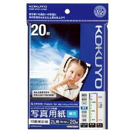 コクヨインクジェットプリンタ用紙 写真用紙(絹目) 2L 20枚KJ−F122L−20 ★お得な10個パック