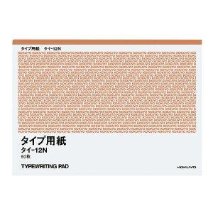 コクヨ タイプ用紙(無地) B4 50枚 タイ−12N