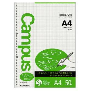 コクヨ キャンパス ルーズリーフさらさら書ける A4(30穴) 5mm方眼罫 50枚 ノ−829S−5