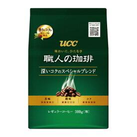 UCC#職人の珈琲深いコクのスペシャルブレンド 300g レギュラーコーヒー363191 ★お得な10個パック