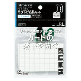コクヨ吊り下げ名札セット(アイドプラス) 緑 ソフトケース 名刺・IDカード用ナフ−S180NG