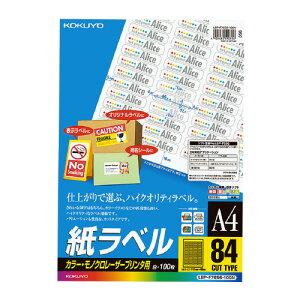 コクヨ LBP用紙ラベル カラー&モノクロ対応 A4 100枚入 84面カット LBP−F7656−100N ★お得な10個パック