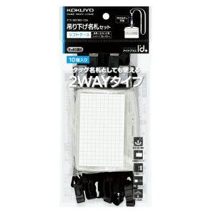 コクヨ ネックストラップ名札(アイドプラス) 黒 名刺・IDカード用 10枚 ナフ−SD180−10D
