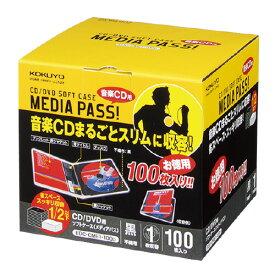 コクヨ CD/DVDソフトケース 100枚 黒 EDC−CME1−100D
