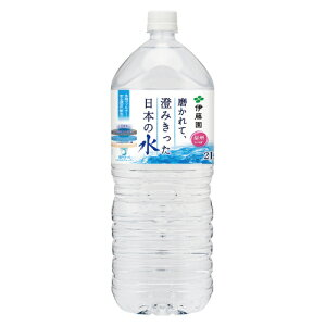 伊藤園#磨かれて、澄みきった日本の水 2L×6本0669 ★お得な10個パック