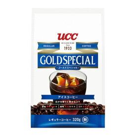 UCC #ゴールドスペシャルアイスコーヒー 320g レギュラーコーヒー 350331 ★お得な10個パック