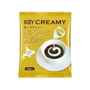 キーコーヒー#クリーミーポーション生クリーム仕立て 15個502312 ★お得な10個パック
