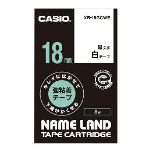 カシオ計算機 ネームランド テープカートリッジ キレイにはがせて下地が隠せる強粘着テープ XR−18GCWE ★お得な10個パック