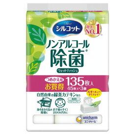 ユニ・チャームシルコットウェットティッシュ 除菌ノンアルコール 詰替用45枚×3個入440269