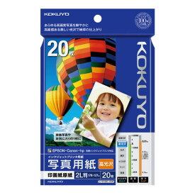 コクヨインクジェットプリンタ用紙 写真用紙(高光沢) 2L判 20枚KJ−D122L−20N ★お得な10個パック