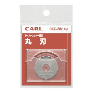 カールディスクカッター替刃 丸刃DCC−28 ★お得な10個パック