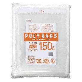 オルディ低密度ポリバッグ業務用 150L 透明 10枚P−150 ★お得な10個パック