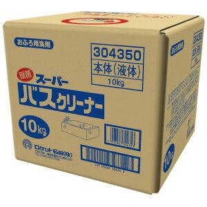 ロケット石鹸スーパーバスクリーナー レモンの香り 10kg304353 ★お得な10個パック