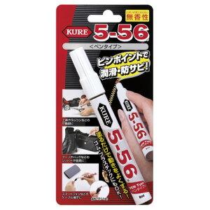 呉工業KURE 5−56 無香性 ペンタイプ 8mlNO1104