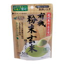 国太楼 #有機粉末玄米茶 50g 015267 ★お得な10個パック