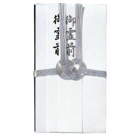 マルアイ香典袋 仏新金封 御霊前 簡単開封 仏事全般キ−372 ★お得な10個パック