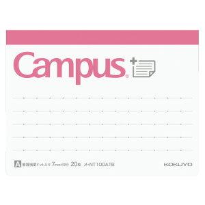 コクヨ キャンパスまとめがはかどるノートふせん A罫 ボトム 小サイズ メ−NT100ATB