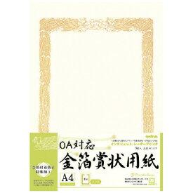 オキナ OA対応金箔賞状用紙 ヨコ書き用(タテ型) 5枚入 A4 SGA4Y ★お得な10個パック