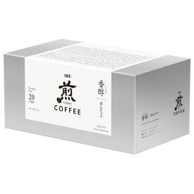 味の素AGF #煎レギュラーコーヒー プレミアムドリップ香醇 澄んだコク20袋 85697