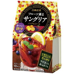 日東紅茶 #フルーツ香るサングリア スティックタイプ 10本入 508471 ★お得な10個パック